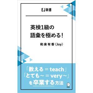 英検1級の語彙を極める!――「教える=teach」「とても〜=very 〜」を卒業する方法 電子書籍版 / 著:和泉有香|ebookjapan