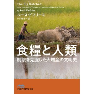 食糧と人類 飢餓を克服した大増産の文明史 電子書籍版 / 著:ルース・ドフリース 訳:小川敏子|ebookjapan