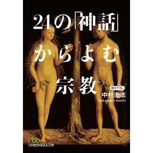 24の「神話」からよむ宗教 電子書籍版 / 著:中村圭志|ebookjapan