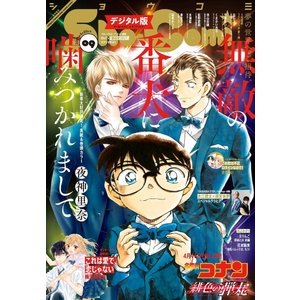 Sho-Comi 2021年9号(2021年4月5日発売) 電子書籍版 / Sho-Comi編集部 ebookjapan