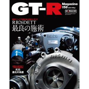 【初回50%OFFクーポン】GT-R Magazine(GTRマガジン) 2021年5月号 電子書籍版|ebookjapan