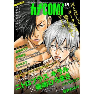 カチCOMI vol.39 電子書籍版|ebookjapan