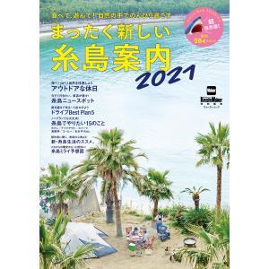 まったく新しい糸島案内2021 電子書籍版 / 編:KADOKAWA