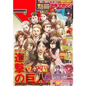 別冊少年マガジン 2021年5月号 [2021年4月9日発売] 電子書籍版|ebookjapan