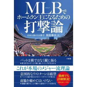MLB(メジャー)でホームラン王になるための打撃論 電子書籍版 / 著:根鈴雄次 ebookjapan