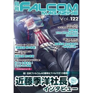 月刊ファルコムマガジン Vol.122 電子書籍版 / ファルコムマガジン編集部