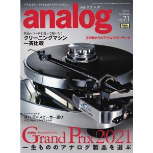 analog 2021年5月号(71) 電子書籍版 / analog編集部|ebookjapan