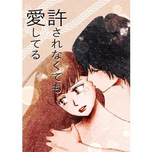 許されなくても愛してる 第10話 電子書籍版 / 著:雲梨|ebookjapan