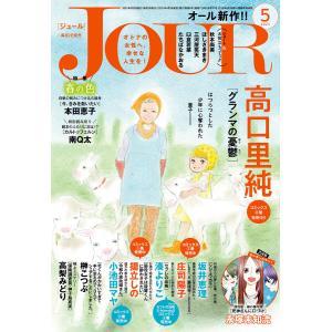 JOUR 2021年5月号【期間限定】 電子書籍版 / JOUR編集部|ebookjapan