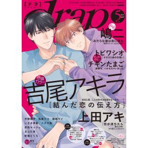 drap 2021年05月号 電子書籍版|ebookjapan