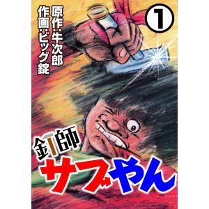 釘師サブやん1 電子書籍版 / 牛次郎/ビッグ錠|ebookjapan