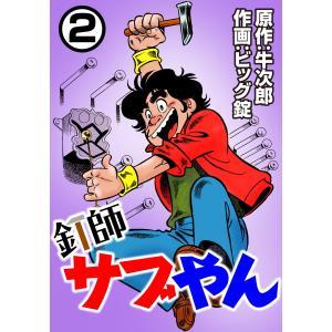 釘師サブやん2 電子書籍版 / 牛次郎/ビッグ錠|ebookjapan