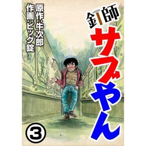 釘師サブやん3 電子書籍版 / 牛次郎/ビッグ錠|ebookjapan