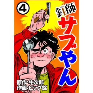釘師サブやん4 電子書籍版 / 牛次郎/ビッグ錠|ebookjapan