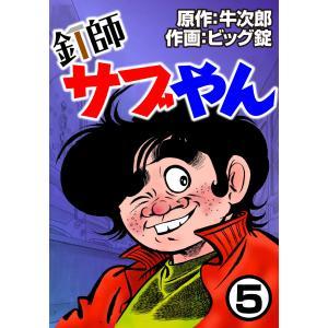 釘師サブやん5 電子書籍版 / 牛次郎/ビッグ錠|ebookjapan