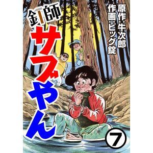 釘師サブやん7 電子書籍版 / 牛次郎/ビッグ錠|ebookjapan
