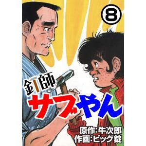 釘師サブやん8 電子書籍版 / 牛次郎/ビッグ錠|ebookjapan