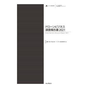 ドローンビジネス調査報告書2021 電子書籍版 / 春原久徳/青山祐介/インプレス総合研究所|ebookjapan