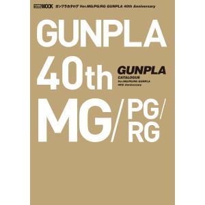 ガンプラカタログ Ver.MG/PG/RG GUNPLA 40th Anniversary 電子書籍版 / ホビージャパン編集部|ebookjapan