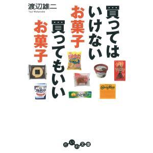 買ってはいけないお菓子 買ってもいいお菓子 電子書籍版 / 渡辺雄二|ebookjapan