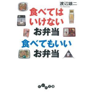 食べてはいけないお弁当 食べてもいいお弁当 電子書籍版 / 渡辺雄二|ebookjapan