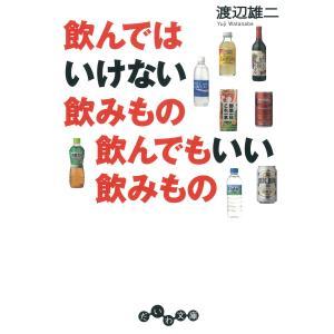 飲んではいけない飲みもの 飲んでもいい飲みもの 電子書籍版 / 渡辺雄二|ebookjapan