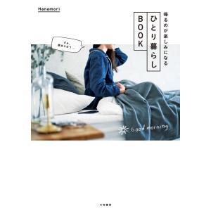 ひとり暮らしBOOK〜帰るのが楽しみになる 電子書籍版 / Hanamori|ebookjapan