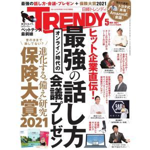 日経トレンディ (TRENDY) 2021年5月号 電子書籍版 / 日経トレンディ (TRENDY)編集部|ebookjapan