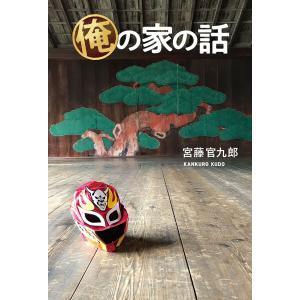 【電子版】俺の家の話 電子書籍版 / 著者:宮藤官九郎|ebookjapan