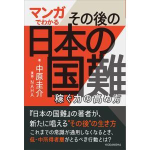 マンガでわかる その後の日本の国難 稼ぐ力の高め方 電子書籍版 / 著:中原圭介 漫画:NAHA|ebookjapan