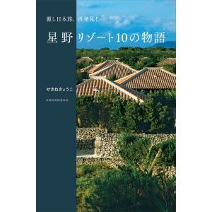 麗し日本旅、再発見! 星野リゾート10の物語 電子書籍版 / せきねきょうこ|ebookjapan
