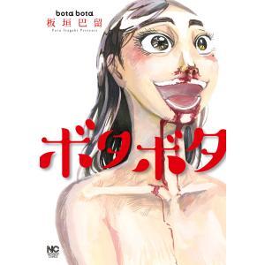 ボタボタ 電子書籍版 / 作画:板垣巴留 ebookjapan