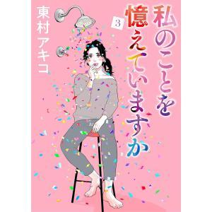 私のことを憶えていますか (3) 電子書籍版 / 東村アキコ|ebookjapan