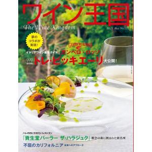 ワイン王国 2021年5月号 電子書籍版 / ワイン王国編集部|ebookjapan
