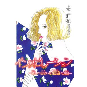 インスピレーション〜新しい出会いは結婚の道標〜 電子書籍版 / 上住莉花 ebookjapan