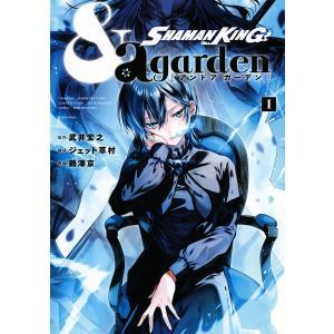 SHAMAN KING &a garden (1) 電子書籍版 / 原作:武井宏之 構成:ジェット草...