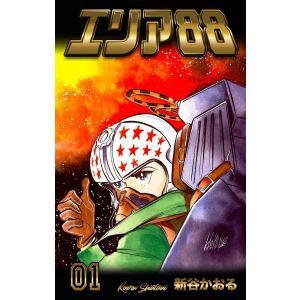 エリア88 (1) 電子書籍版 / 新谷かおる|ebookjapan