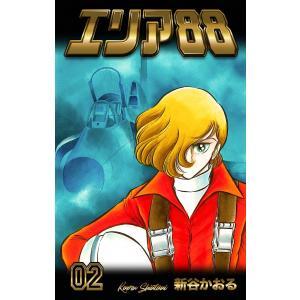 エリア88 (2) 電子書籍版 / 新谷かおる|ebookjapan