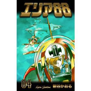 エリア88 (4) 電子書籍版 / 新谷かおる|ebookjapan
