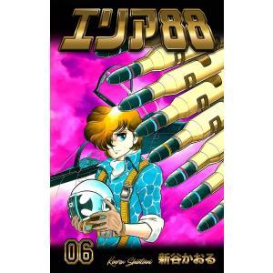 エリア88 (6) 電子書籍版 / 新谷かおる|ebookjapan
