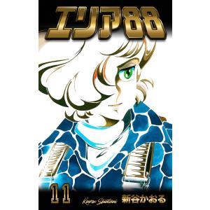 エリア88 (11) 電子書籍版 / 新谷かおる|ebookjapan