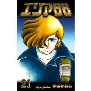 エリア88 (21) 電子書籍版 / 新谷かおる|ebookjapan