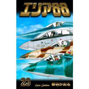 エリア88 (23) 電子書籍版 / 新谷かおる|ebookjapan