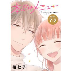 本日のメニュー[1話売り] story07-2 電子書籍版 / 椿七子 ebookjapan