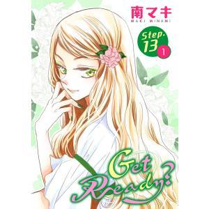 Get Ready?[1話売り] story13-1 電子書籍版 / 南マキ|ebookjapan