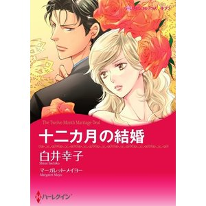 十二カ月の結婚 3話(単話) 電子書籍版 / 白井幸子 原作:マーガレット・メイヨー|ebookjapan
