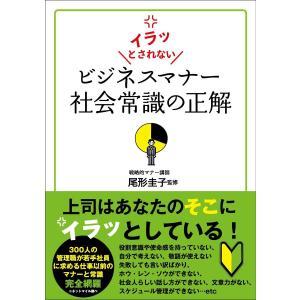 イラッとされない ビジネスマナー 社会常識の正解 電子書籍版 / 尾形圭子