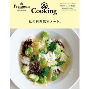 & Premium特別編集 私の料理教室ノート。 電子書籍版 / マガジンハウス|ebookjapan