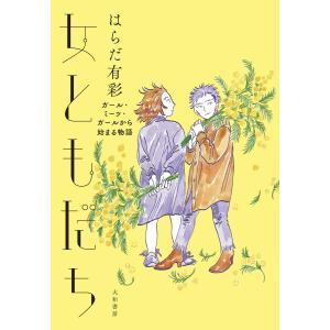 女ともだち〜ガール・ミーツ・ガールから始まる物語 電子書籍版 / はらだ有彩|ebookjapan