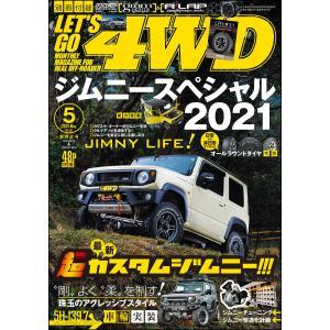 LET'S GO 4WD【レッツゴー4WD】2021年5月号 電子書籍版 / LET'S GO 4W...